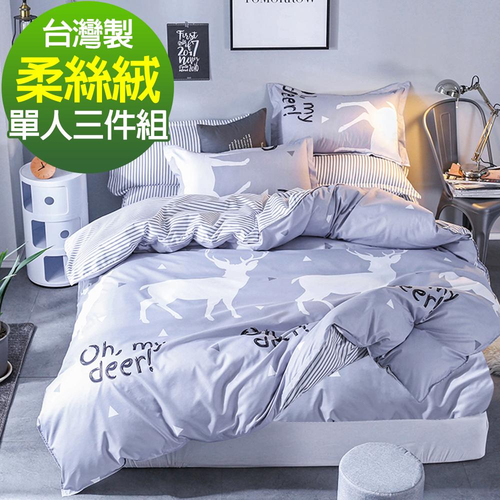 9 Design 約定麋鹿 柔絲絨磨毛 單人被套床包三件組 台灣製