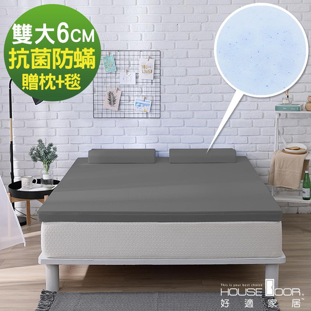House Door 大和防蹣抗菌6cm藍晶靈涼感記憶薄墊全配組-雙大6尺