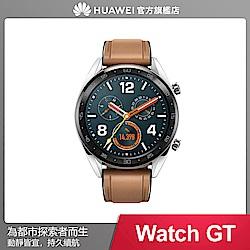 Huawei 華為 Watch GT 運動智慧手錶- 鋼色(馬鞍棕皮膠錶帶)