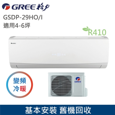 GREE格力 4-6坪 1級變頻冷暖冷氣 GSDP-29HO/GSDP-29HI R410冷媒