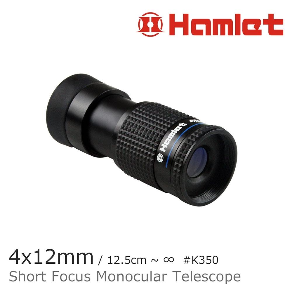 【Hamlet 哈姆雷特】4x12mm 單眼短焦微距望遠鏡【K350】