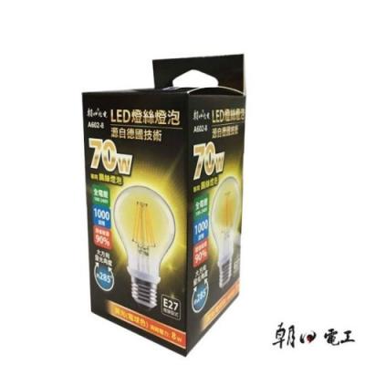 朝日電工 A602-8 8WLED燈絲燈泡 E27全電壓  (黃光)