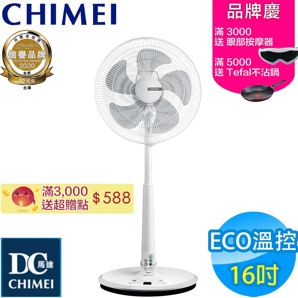 CHIMEI奇美 16吋 7段速微電腦遙控ECO溫控DC直流電風扇 DF-16B0ST