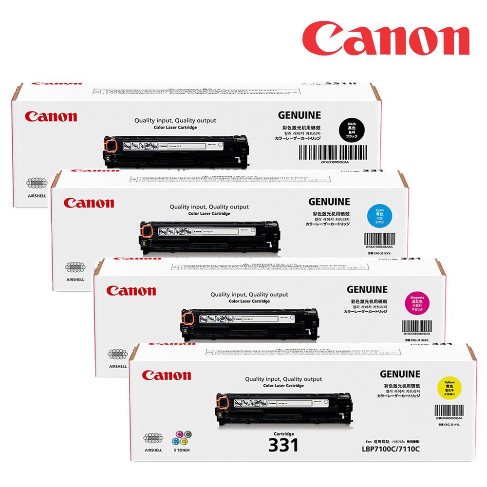 CANON CRG-331 BK II /C/M/Y 原廠碳粉匣(1黑3彩超值組)