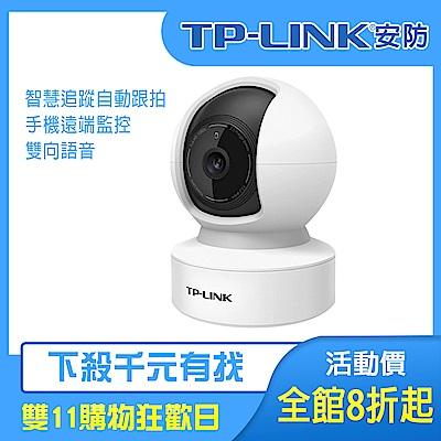 TP-LINK 200萬智能旋轉無線網路攝影機(搖頭機) TL-IPC42C-4