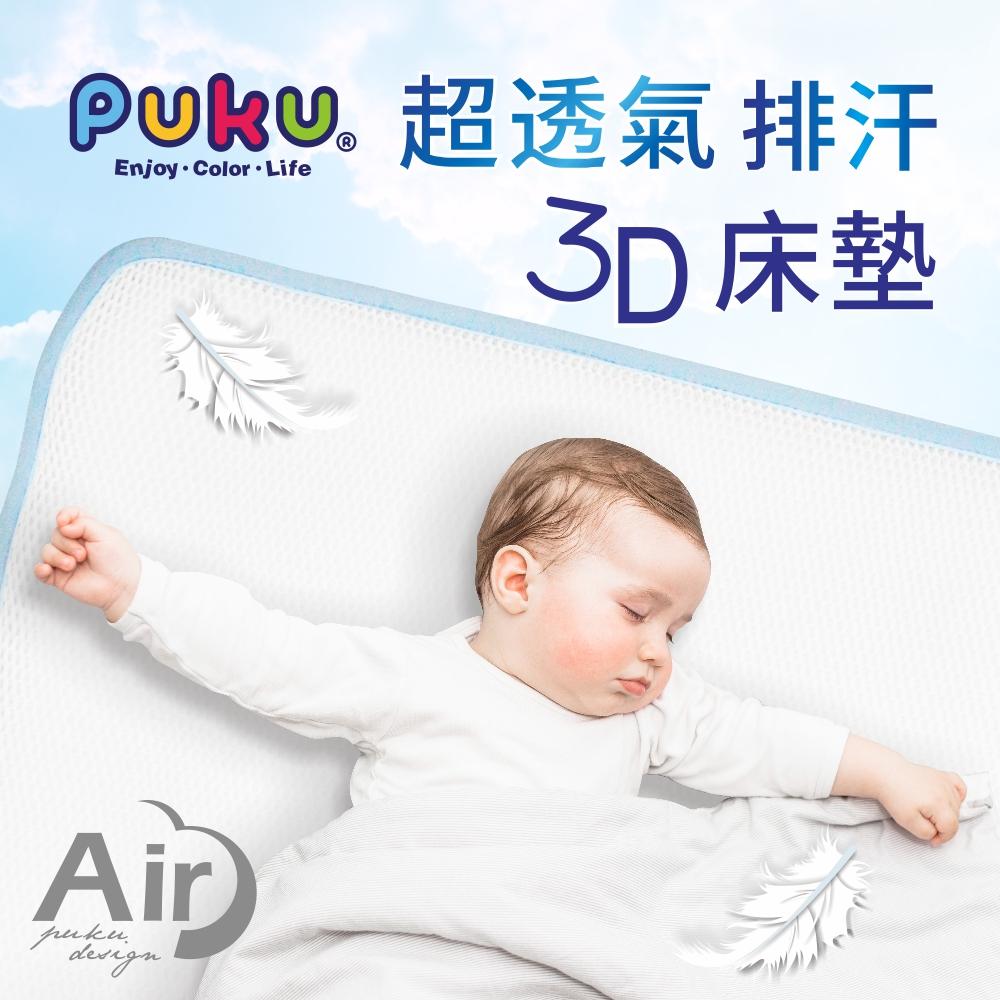 【PUKU】Air超透氣排汗3D床墊-(L)