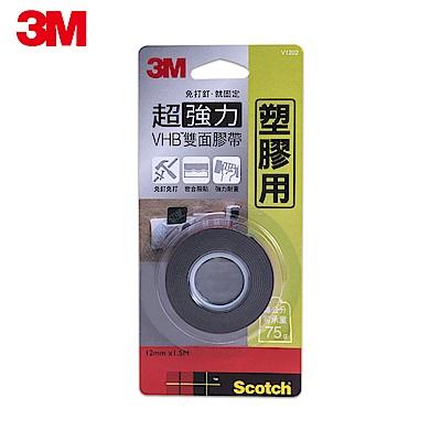 3M 塑膠專用超強力VHB雙面膠帶 (12mmx1.5M) V1202