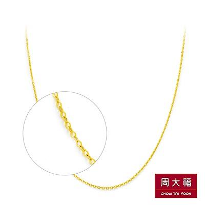 周大福 18黃K金伸縮項鍊/素鍊(編織蕭邦鍊)