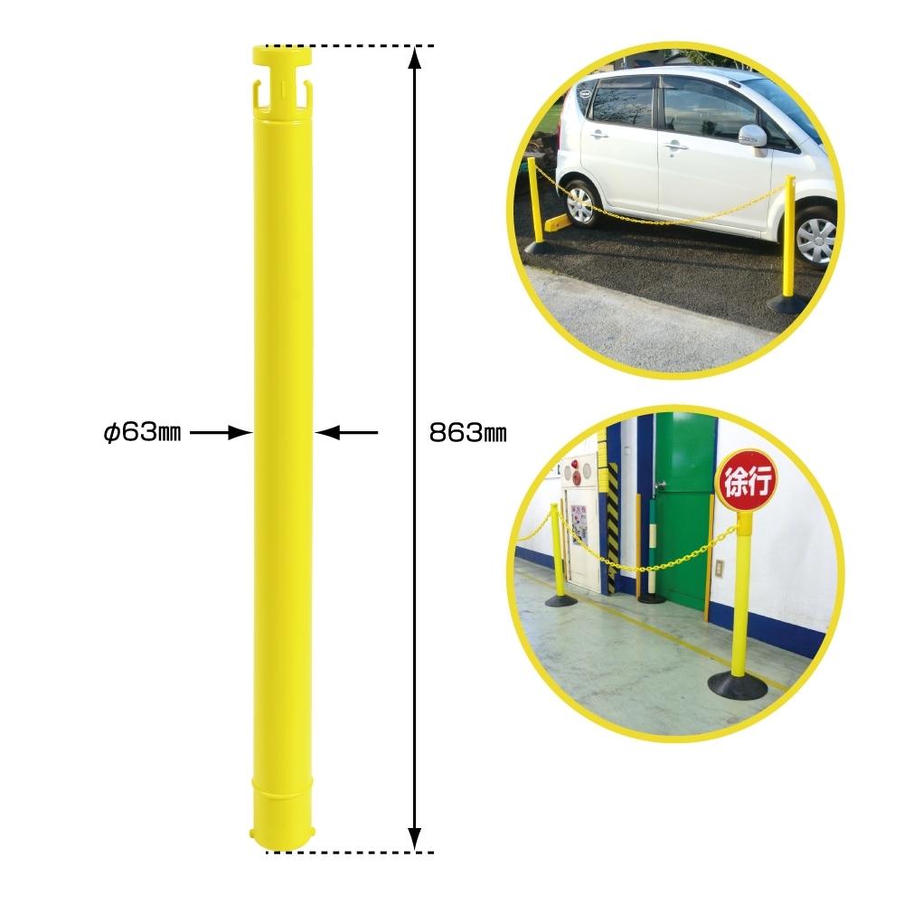 【日本CAR-BOY】鏈條式圍欄柱桿子(黃)(紅龍/工安/排隊護欄/注意/禁止進入/路線引導)
