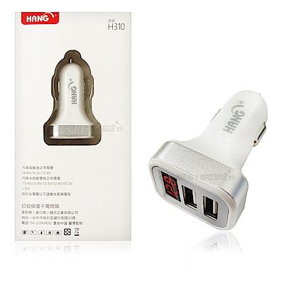 HANG電瓶電壓顯示 2.1A 雙USB快速車充頭 點煙器擴充座