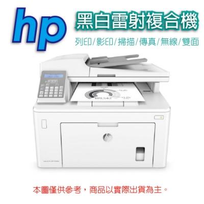 HP LaserJet Pro MFP M148fdw 傳真 黑白雷射無線雙面事務機