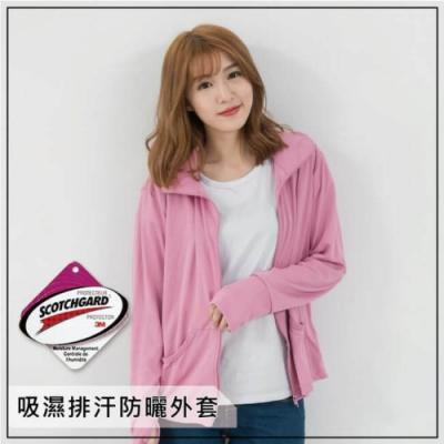 貝柔高透氣抗UV防曬外套-立領粉紅