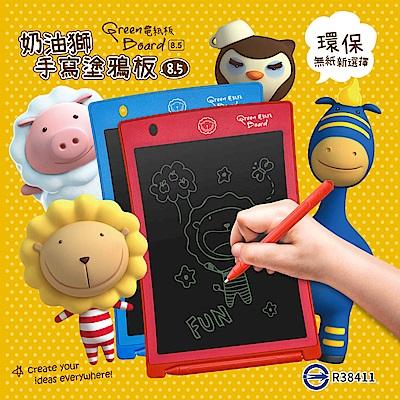 【Green Board】限量版 奶油獅8.5吋手寫塗鴉板 太陽紅