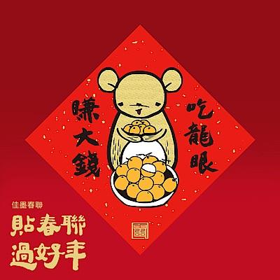 佳墨 2020鼠年春聯-黃金鼠-斗方-吃龍眼賺大錢