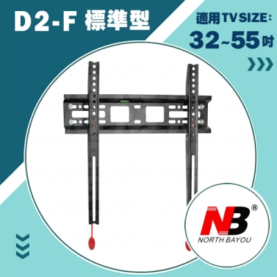NB D2-F/32-55吋超薄液晶電視螢幕壁掛架