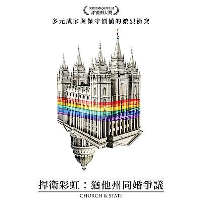 捍衛彩虹:猶他州同婚爭議 DVD