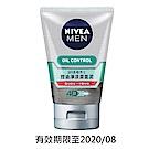 妮維雅男士 控油淨涼潔面泥100g(有效期限至2020/8)