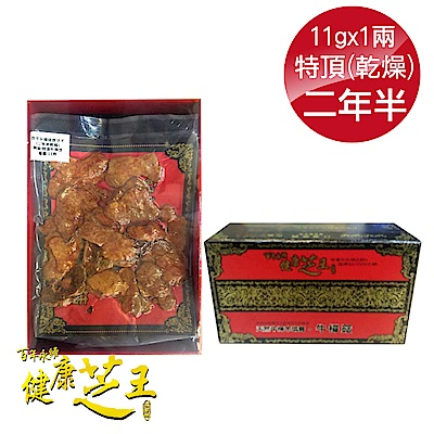 百年永續健康芝王 (兩年半乾燥) 特頂牛樟芝 11g x1兩