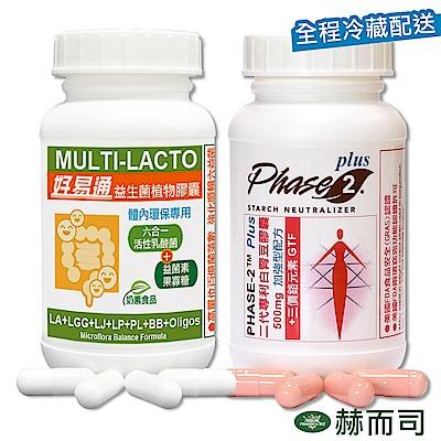 赫而司 窈窕完美超值組(PHASE-2白腎豆加強型90顆裝+好易通益生菌60顆裝)