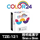 Color24 for Brother TZe-121 透明底黑字相容標籤帶(寬度9mm)