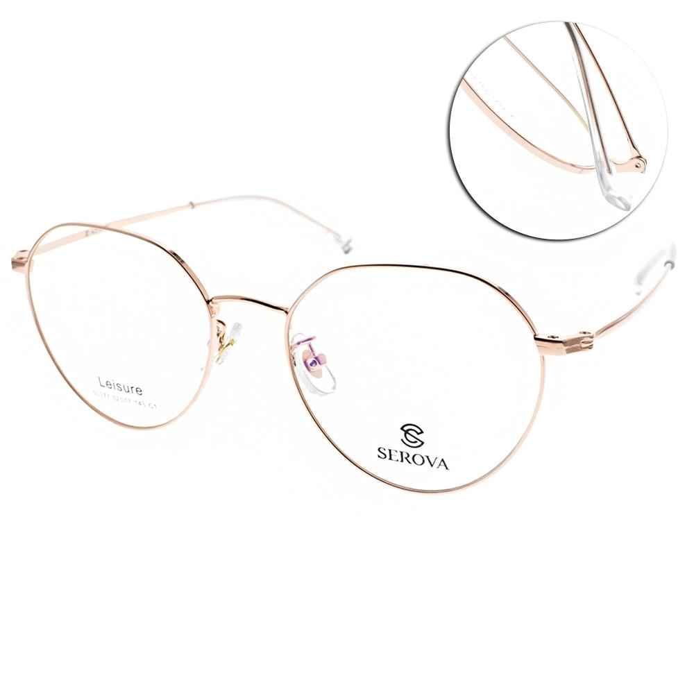 SEROVA眼鏡 清新感圓框款/玫瑰金 #SL377 C1
