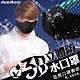 【飛銳 FairRain】3D立體防水口罩(3入) product thumbnail 2