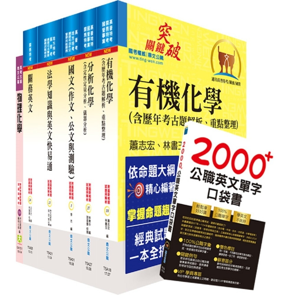109年關務特考三等技術類(化學工程)套書(不含化學程序工業)(贈英文單字書、題庫網帳號、