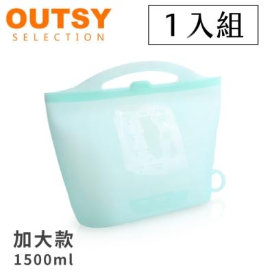 升級版果凍QQ矽膠食物夾鏈袋/分裝袋-單入加大款1500ml