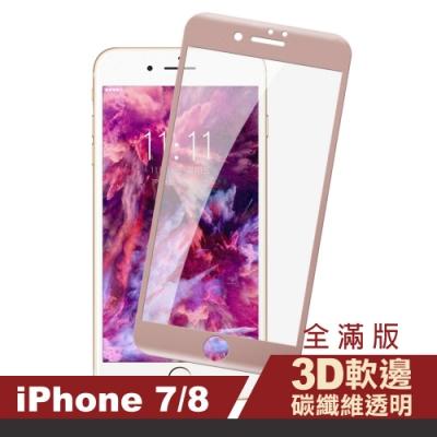iPhone 7/8 透明 玫瑰金 軟邊 碳纖維 手機貼膜