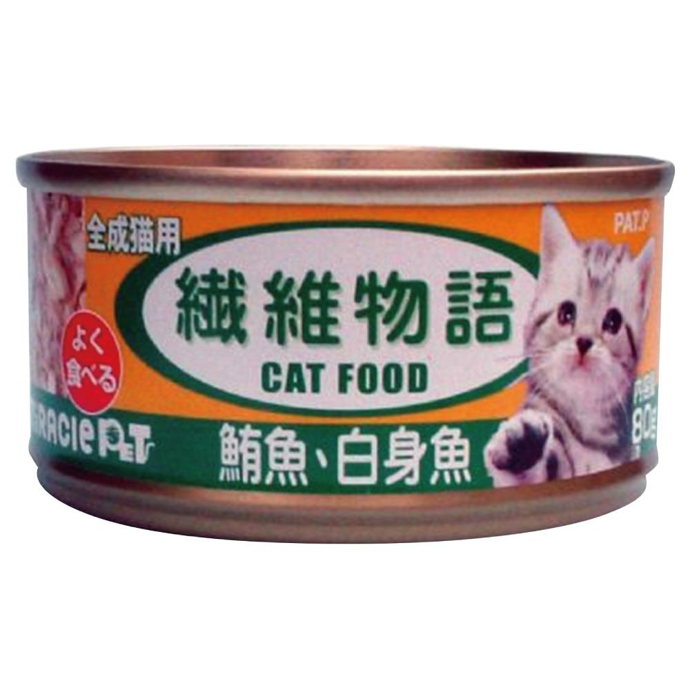 纖維物語 纖維物語化毛貓罐-鮪魚+白身魚口味(80gX24罐)