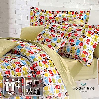 GOLDEN-TIME-貓頭鷹派對-綠-精梳棉-特大四件式兩用被床包組