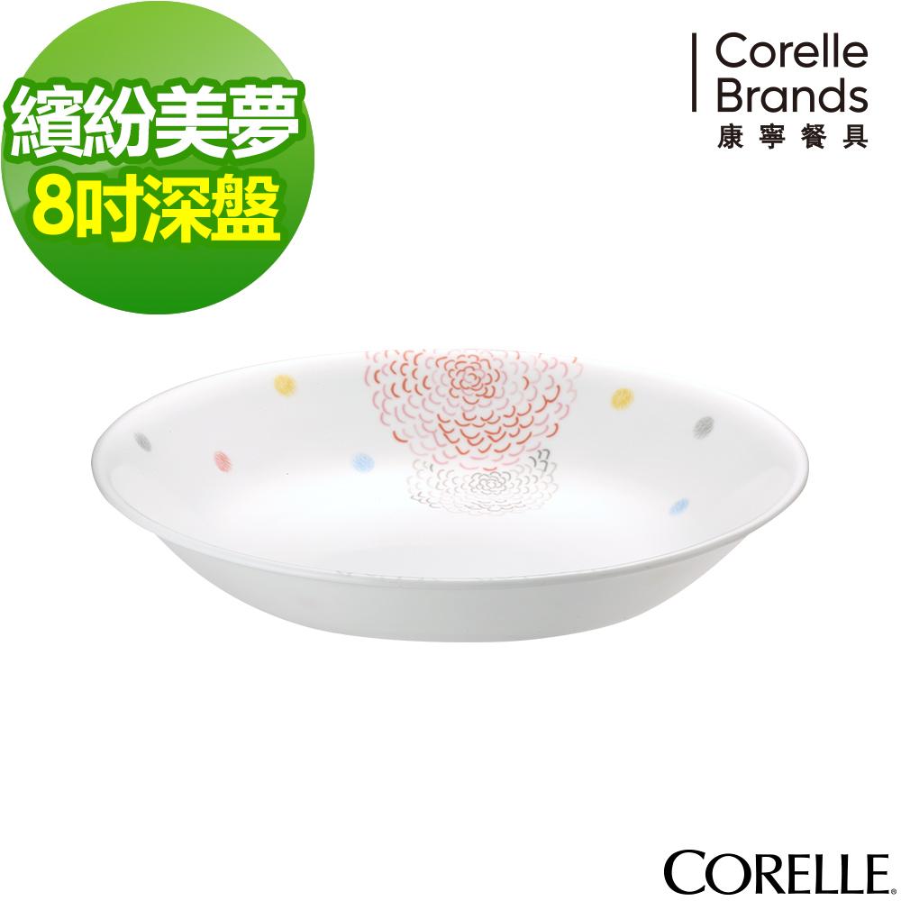 CORELLE康寧 繽紛美夢8吋深盤