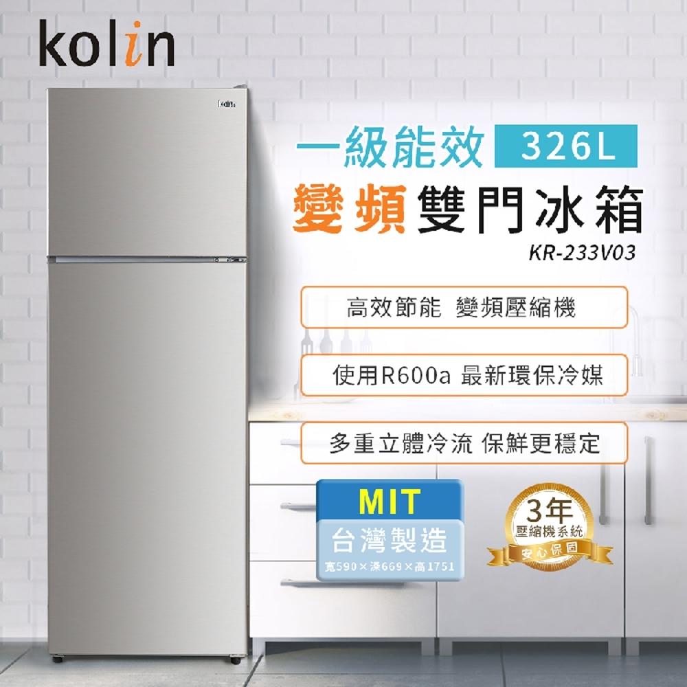 【Kolin 歌林】326L 一級能效變頻雙門冰箱-不鏽鋼 KR-233V03