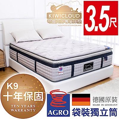 KiwiCloud專業床墊-K9 威靈頓 獨立筒彈簧床墊-3.5尺加大單人