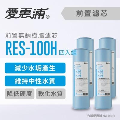 愛惠浦 公規10英吋 無鈉樹脂濾芯4支 RES-100H(DIY更換)