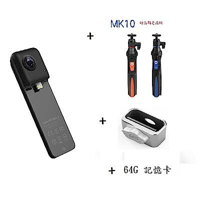 附64G+藍芽自拍棒) iphone全景攝影相機 INSTA360 NANO S公司貨