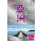 I Can Travel SIM亞洲10天上網卡