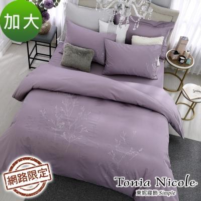 Tonia Nicole東妮寢飾 紫醺流影100%精梳棉刺繡被套床包組(加大)