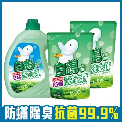 白鴿天然尤加利防螨抗菌洗衣精3500gX1+2000gX2(抗菌率達99%)