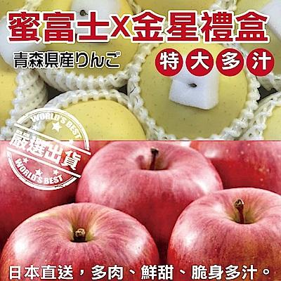 【天天果園】日本青森富士蜜蘋果+金星蘋果禮盒(每顆約300g) x8顆