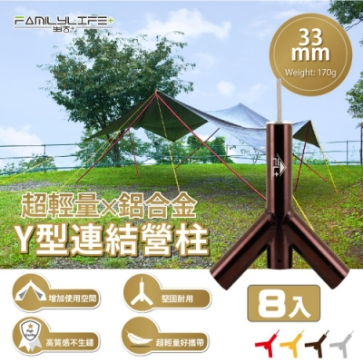 【FL生活+】33mm全鋁合金Y型連結營柱(8入組)(FL-063)