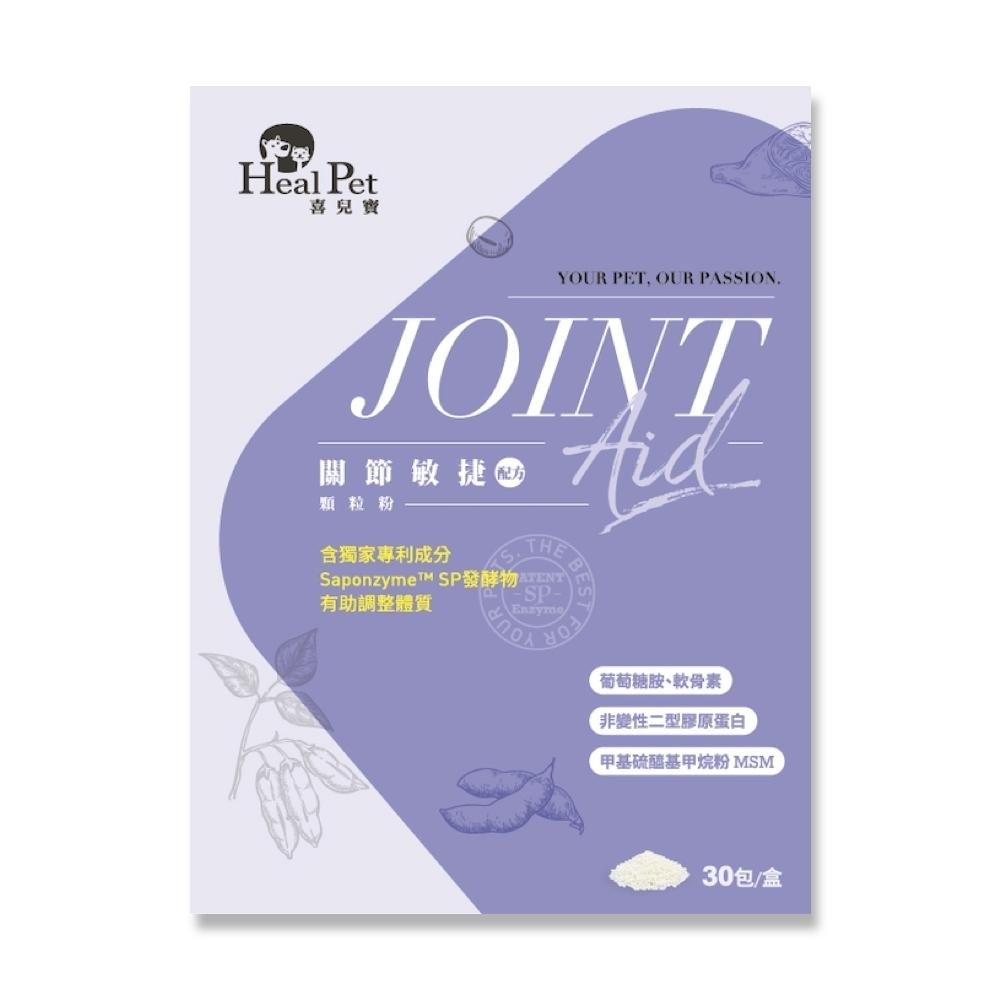 HealPet喜兒寶-關節敏捷配方-顆粒粉 30包/盒 (犬貓專用) (2盒組) (贈送全家禮卷50元*1張)