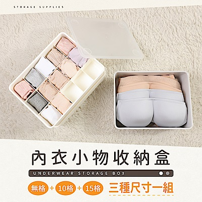 IDEA 輕巧內衣小物收納盒