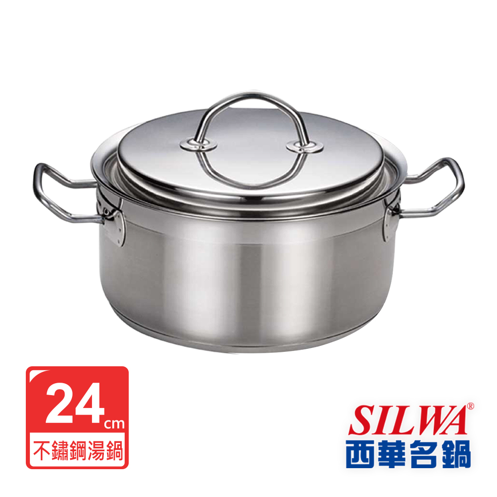 SILWA西華 米蘭經典湯鍋24cm