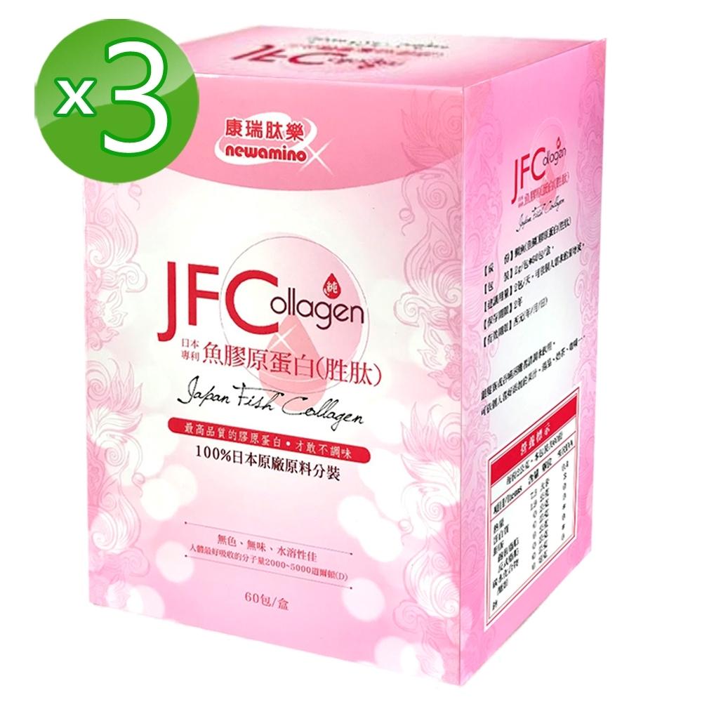 康瑞肽樂 JFC日本100%魚膠原蛋白3入組(胜肽)(2g*60條/盒)