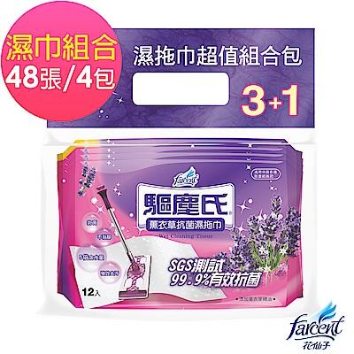 驅塵氏 抗菌濕拖巾12張x3包★送濕拖巾1包(贈品隨機出貨)