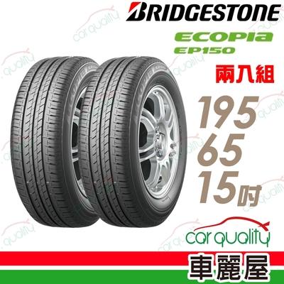 【BRIDGESTONE 普利司通】ECOPIA EP150 環保節能輪胎_二入組_195/65/15(EP150)