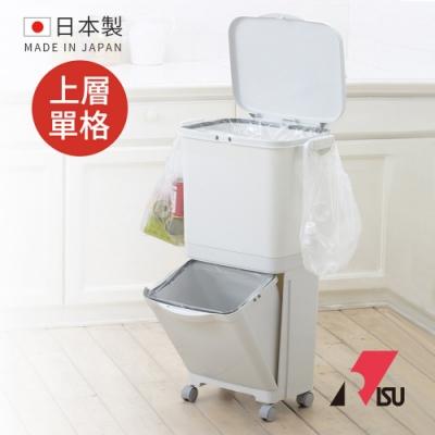 日本RISU 日本製雙層移動式分類垃圾桶(上層單格)-45L