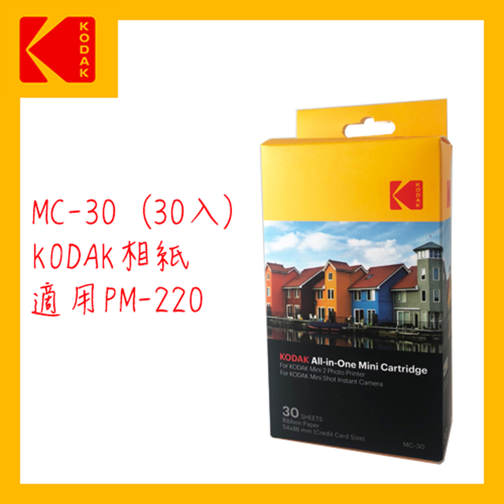 2入組) KODAK MINI 2 柯達 MC-30相片紙30張