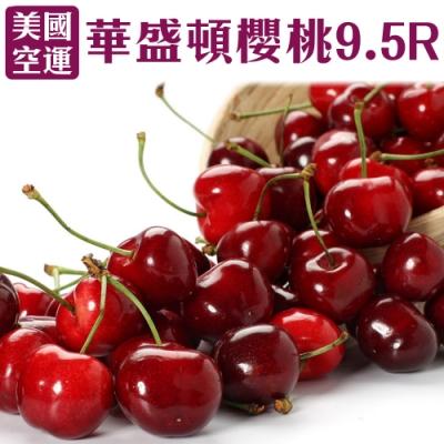 【天天果園】美國華盛頓9.5R櫻桃禮盒1kg x1盒